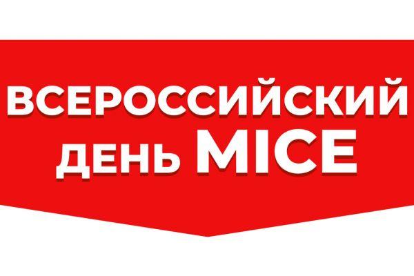 Всероссийский день MICE